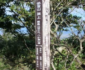 多宝山 山頂 ④