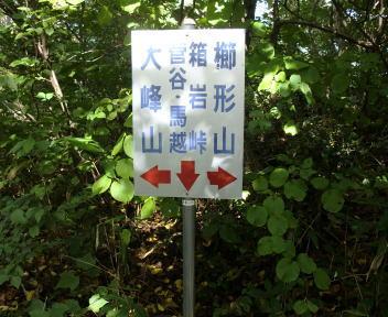 大峰山~櫛形山 ①