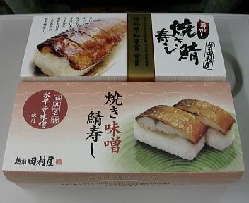 手押し焼き鯖寿し・焼き味噌鯖寿し パッケージ