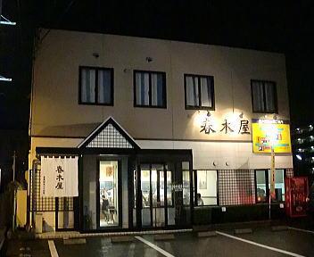 春木屋 郡山分店