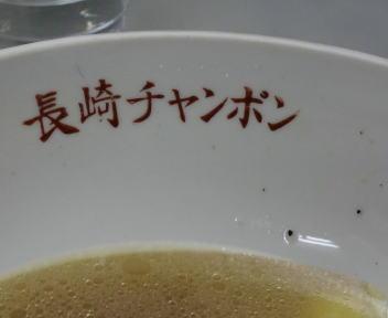 こんどう軒 丼(叉焼麺)