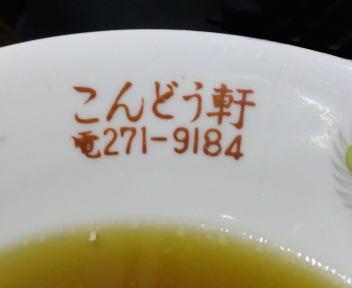 こんどう軒 丼(肉絲湯麺)