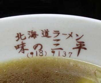 こんどう軒 丼(野菜肉絲湯麺)