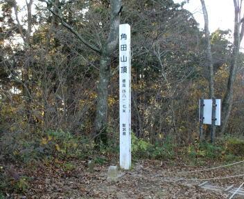 角田山 宮前コース ⑪