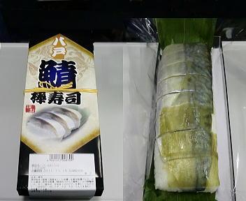 八戸鯖棒寿司