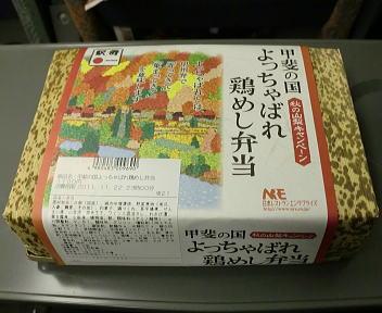甲斐の国よっちゃばれ鶏めし弁当 パッケージ
