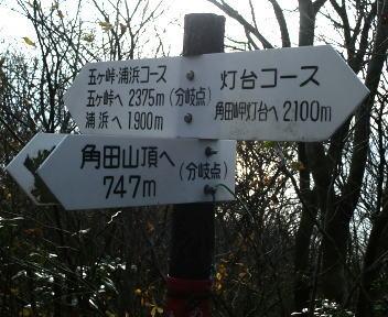 角田山 小浜コース ⑯
