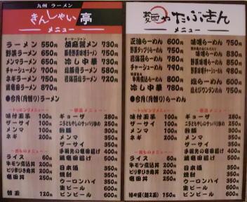 きんしゃい亭&麺やたぶきん柳都大橋南店 メニュー