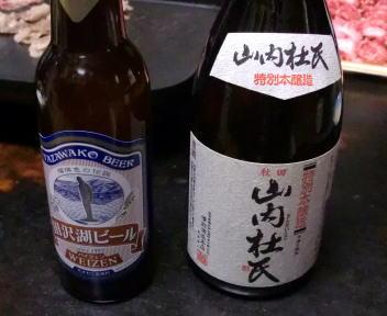 山内杜氏 & 田沢湖ビール
