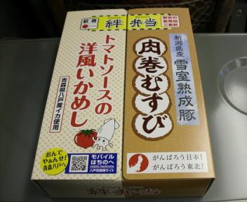 絆弁当 パッケージ