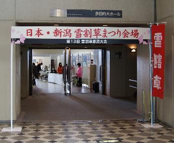 日本・新潟雪割草まつり 会場入口