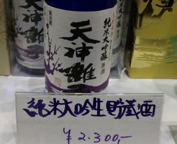 にいがた酒の陣 魚沼酒造 純米大吟生貯蔵酒 天津囃子