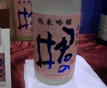 にいがた酒の陣 君の井酒造 新 君の井 純米吟醸 無濾過