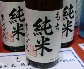 にいがた酒の陣 千代の光酒造 千代の光 もち純米