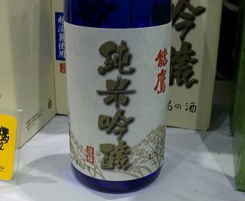 にいがた酒の陣 田中酒造 能鷹 純米吟醸