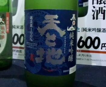 にいがた酒の陣 武蔵野酒造 春日山天と地 純米吟醸