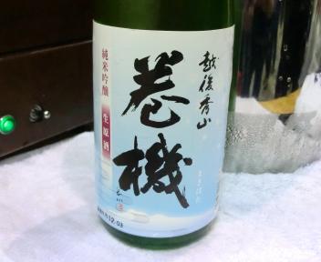 にいがた酒の陣 高千代酒造 巻機 純米吟醸生原酒