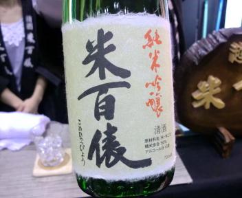 にいがた酒の陣 栃倉酒造 米百俵 純米吟醸