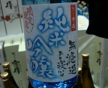 にいがた酒の陣 雪椿酒造 雪椿 無濾過 純米吟醸 ひと寝かせ