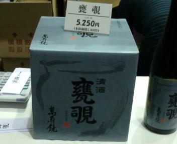にいがた酒の陣 マスカガミ 萬寿鏡 甕覗