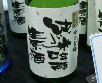 にいがた酒の陣 福井酒造 峰乃白梅 純米吟醸生原酒