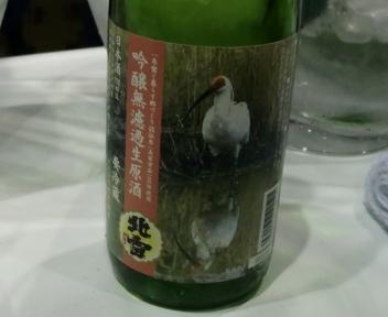 にいがた酒の陣 北雪 吟醸無濾過生原酒
