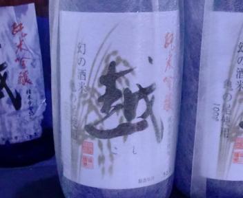 にいがた酒の陣 塩川酒造 純米吟醸 越