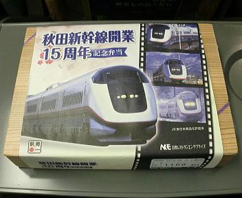 秋田新幹線開業15周年記念弁当 パッケージ