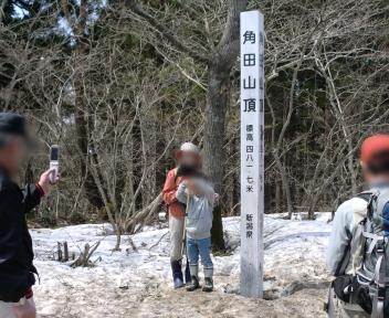 角田山 此の入沢コース 山頂①
