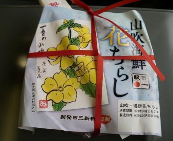 山吹海鮮花ちらし パッケージ