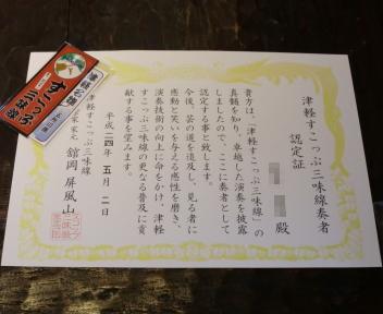 津軽すこっぷ三味線快館 認定証