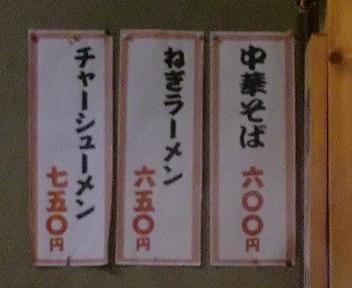 田代食堂 メニュー