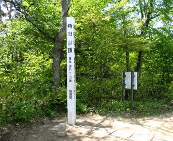 角田山 山頂 ①