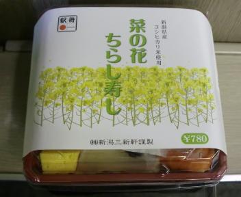 菜の花ちらし寿し パッケージ