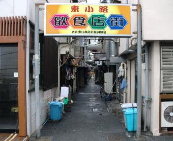 永楽 お店の小路