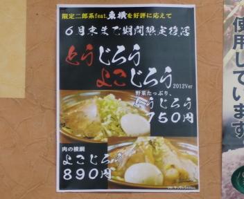 東横愛宕店 限定メニュー