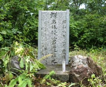 粟ヶ岳 下田小俣登山道 遭難碑