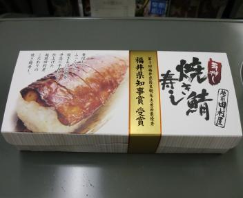 焼き鯖寿し パッケージ