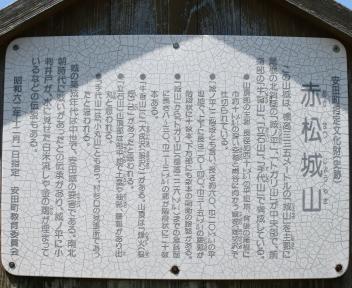 宝珠山 赤松山コース 城山①