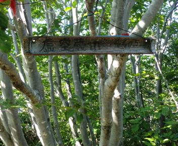 宝珠山 赤松山コース 虚空蔵山①