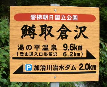 湯の平温泉 看板 鱒取倉沢