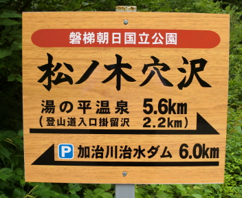 湯の平温泉 看板 松ノ木穴沢