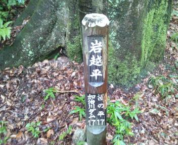湯の平温泉 岩越平 道標