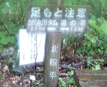 湯の平温泉 北股平 道標