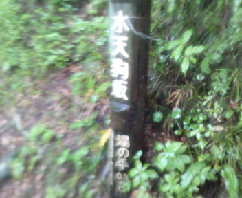 湯の平温泉 水天狗坂 道標