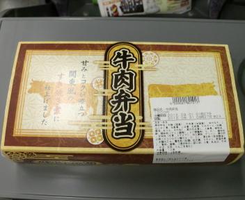 牛肉弁当 パッケージ
