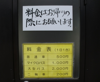平標山 駐車場料金表