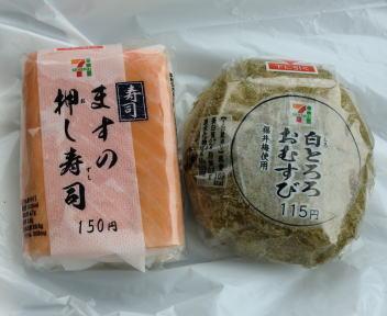 セブンイレブン ますの押し寿司と白とろろおむすび