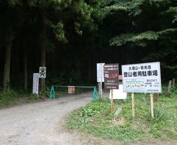 大蔵山~菅名岳 入口