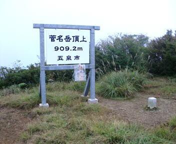 大蔵山~菅名岳 菅名岳山頂②